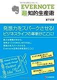 もはやEvernote本ではない! 書評「Evernote「超」知的生産術」 by 倉下忠憲