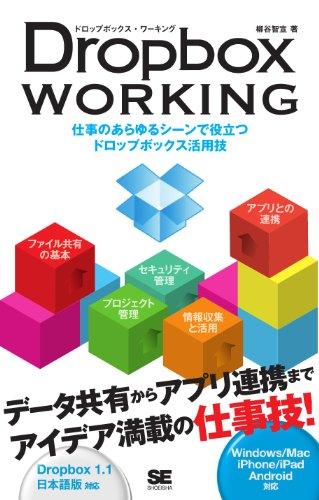 Dropbox+WORKING