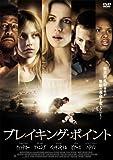 ブレイキング・ポイント [DVD]