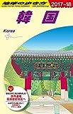 D12 地球の歩き方 韓国 2017~2018