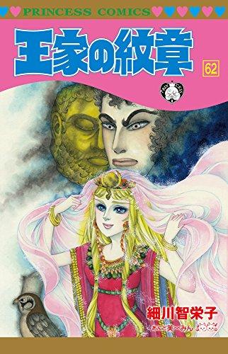 王家の紋章(62)(プリンセス・コミックス)