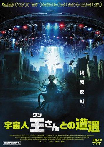 宇宙人王さんとの遭遇 [DVD]