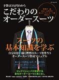 予算は3万円台から こだわりのオーダースーツ (マイコミムック)