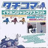Capsule Ghost in the Shell Tachikoma earphone jack mascot A type three set