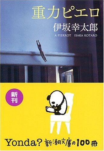 中毒必至! 読み始めたら止まらない、伊坂幸太郎オススメ文庫小説ランキング 10番目の画像