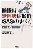 「睡眠時無呼吸症候群」(SAS)のすべて―21世紀の国民病