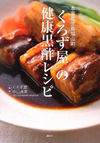 本家鹿児島福山町「くろず屋」の健康黒酢レシピ (講談社のお料理BOOK)