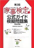 家事検定公式ガイド・模擬問題集 2009年版(第2回) (2009) (別冊すてきな奥さん)