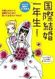 国際結婚一年生—外国人のカレと結婚するために知っておきたいA to Z (コミック実用でよくわかる)