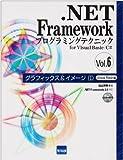 .NET Frameworkプログラミングテクニックfor Visual Bas vol.6 グラフィックス&イメージ 1 Visual B