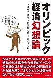 「オリンピック経済幻想論 ~2020年東京五輪で日本が失うもの~」販売ページヘ