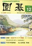 囲碁 2010年 12月号 [雑誌]