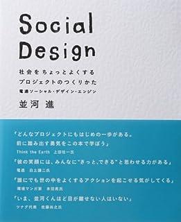 Social Design―社会をちょっとよくするプロジェクトのつくりかた