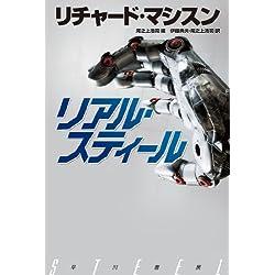 リアル・スティール (ハヤカワ文庫NV)
