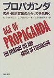 プロパガンダ―広告・政治宣伝のからくりを見抜く