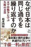 「なぜ日本は同じ過ちを繰り返すのか 太平洋戦争に学ぶ失敗の本質 (SB新書...」販売ページヘ