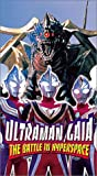 Ultraman Gaia - The Battle in Hyperspace [VHS]