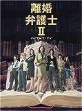 離婚弁護士II~ハンサムウーマン~ DVDBOX