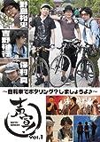 声宣!  Vol.1~自転車でポタリング?しましょうよ♪~ (初回限定生産版) [DVD]