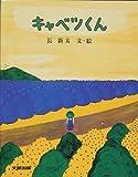 キャベツくん (ぽっぽライブラリ みるみる絵本) [大型本] / 長 新太 (著); 文研出版 (刊)