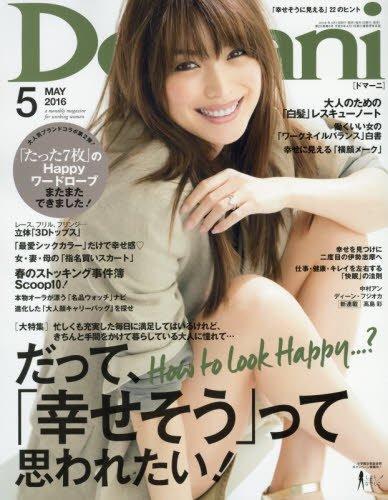 Domani(ドマーニ) 2016年 05 月号 [雑誌]