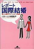 レポート国際結婚—笑いと涙のグリーンカード取得 (知恵の森文庫)