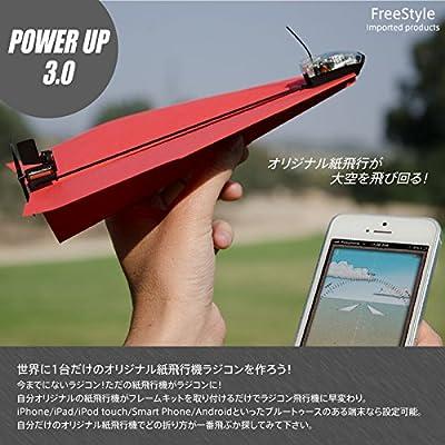 Power UP 3.0 紙飛行機 ラジコン iPhone スマホ操縦