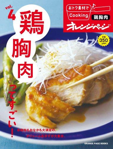 vol.4 鶏胸肉ってすごい! (おトク素材でCooking♪)