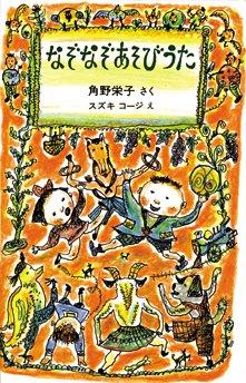 なぞなぞあそびうた [単行本] / 角野 栄子 (著); スズキ コージ (イラスト); のら書店 (刊)