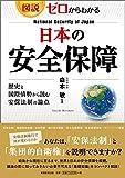 「図説・ゼロからわかる 日本の安全保障」販売ページヘ