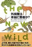 「外来種は本当に悪者か?: 新しい野生 THE NEW WILD」販売ページヘ