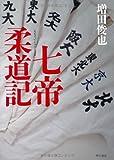 七帝柔道記 [単行本] / 増田 俊也 (著); 角川書店(角川グループパブリッシング) (刊)