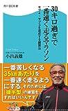 30キロ過ぎで一番速く走るマラソン サブ4・サブ3を達成する練習法 (角川SSC新書)