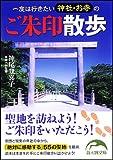 一度は行きたい神社・お寺のご朱印散歩 (新人物文庫 か 7-1)