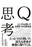 「Q思考――シンプルな問いで本質をつかむ思考法」販売ページヘ