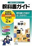 中学教科書ガイド 学校図書版 中学校科学 2年