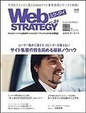 Web STRATEGY vol.21 (インプレスムック)