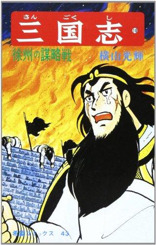 三国志 (10) (希望コミックス (43))