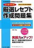 医療事務厳選レセプト作成問題集 2012年7月・12月受験用