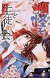 恋と怪モノと生徒会(1) (フラワーコミックス)