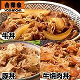 【吉野家】丼の具3種8食お試しセット(牛丼4食 / 豚丼2食 / 牛焼肉丼2食)【送料無料】
