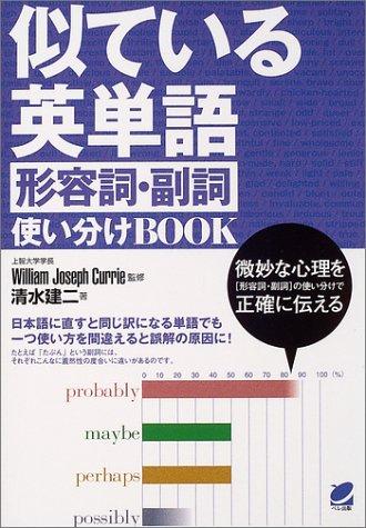 似ている英単語 形容詞・副詞使い分けBOOK