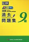 漢検 9級 過去問題集 平成28年度版