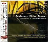 エクストリーム・メイク・オーヴァー~チャイコフスキーの主題による変容~(DVD付)