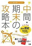 中間・期末の攻略本 東京書籍版 新編 新しい社会 歴史