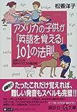 アメリカの子供が「英語を覚える」101の法則 (講談社プラスアルファ文庫)