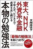 「本物の勉強法: 東大・NHK・外資系金融で学んだ、ビジネスで成果を出し続...」販売ページヘ