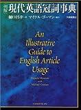 例解 現代英語冠詞事典