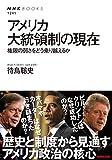 「アメリカ大統領制の現在―権限の弱さをどう乗り越えるか (NHKブックス ...」販売ページヘ