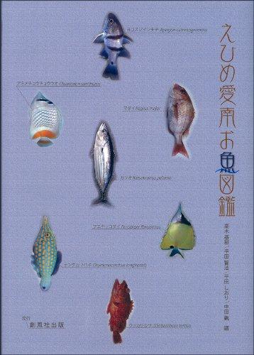 えひめ愛南お魚図鑑 -Fishes of Ainan Ehime-